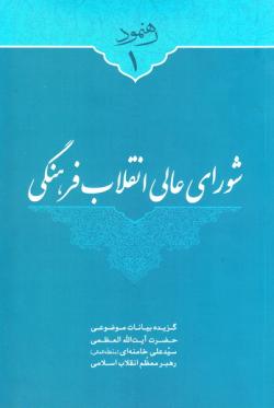 شورای عالی انقلاب فرهنگی: گزیده بیانات موضوعی رهبر معظم انقلاب اسلامی