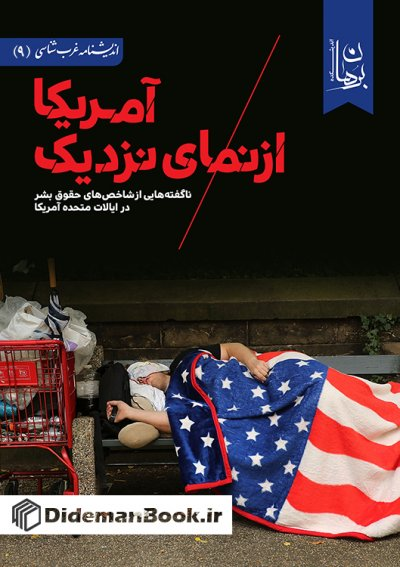 آمریکا از نمای نزدیک: ناگفته هایی از شاخص های حقوق بشر در ایالات متحده آمریکا