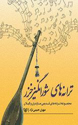 ترانه های شور انگیز خزر: مجموعه ترانه های قدیمی مازندران و گیلان