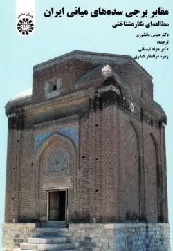 مقابر برجی سده های میانی ایران (مطالعه ای نگاره شناختی)