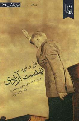 فراز و فرود نهضت آزادی: بررسی و نقد مبانی فکری و عملکرد نهضت آزادی ایران