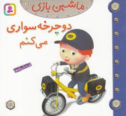 ماشین بازی 20: دوچرخه سواری می کنم