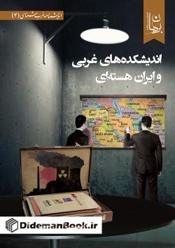 اندیشکده های غربی و ایران هسته ای