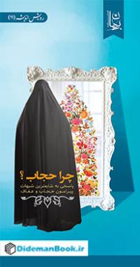 چرا حجاب: پاسخی به شایع ترین شبهات پیرامون حجاب و عفاف