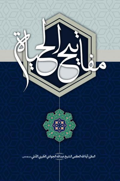 مفاتیح الحیاة (عربی)
