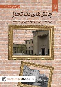 چالش های یک تحول: بررسی موانع اسلامی سازی علوم انسانی در دانشگاه ها