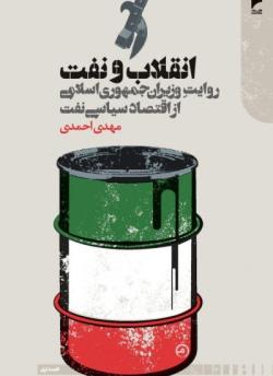 انقلاب و نفت: روایت وزیران جمهوری اسلامی از اقتصاد سیاسی نفت