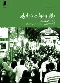 بازار و دولت در ایران: سیاست در بازار تهران