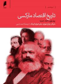 تاریخ اقتصاد مارکسی (دوره دو جلدی)