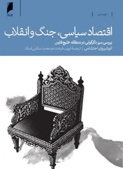 اقتصاد سیاسی، جنگ و انقلاب: بررسی سیر دگرگونی در منطقه خلیج فارس