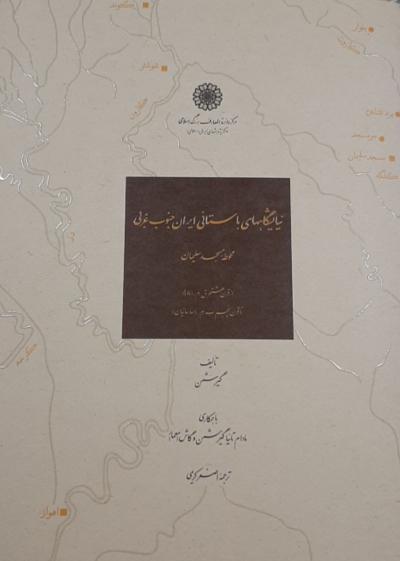 نیایشگاههای باستانی ایران جنوب غربی