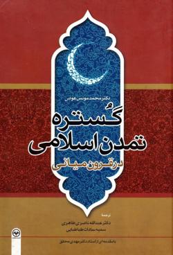 گستره تمدن اسلامی در قرون میانی