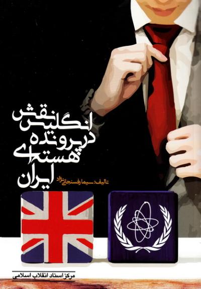 نقش انگلیس در پرونده هسته ای ایران