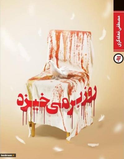 رمان «روز بر می خیزد»؛ سرگذشت یک زندانی سیاسی چاپ شد