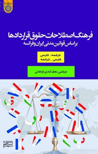 فرهنگ اصطلاحات حقوق قراردادها بر اساس قوانین ایران و فرانسه