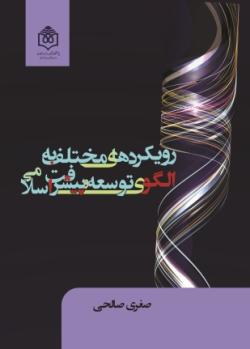 رویکردهای مختلف به الگوی توسعه و پیشرفت اسلامی