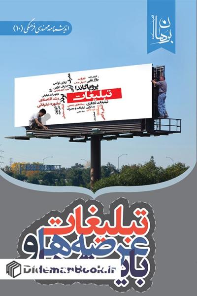 تبلیغات؛ عرصه ها و بایسته ها