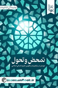 تمحض و تحول: جهدی در بازتعریف و تکوین علوم انسانی اسلامی
