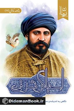 احیاگر شرقی: نگاهی به اندیشه و عمل سیاسی سید جمال الدین اسدآبادی