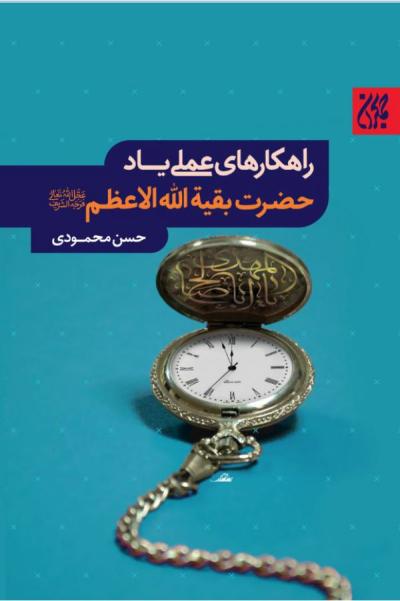 راهکارهای عملی یاد حضرت بقیه الله الاعظم (علیه السلام)