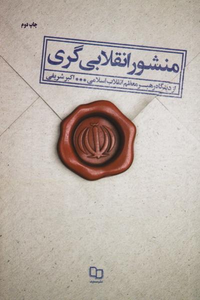 منشور انقلابی گری: در نگاه رهبر معظم انقلاب اسلامی