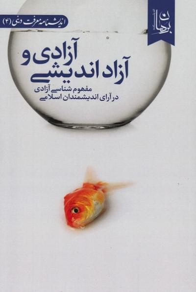 آزادی و آزاداندیشی: مفهوم شناسی آزادی در آرای اندیشمندان اسلامی