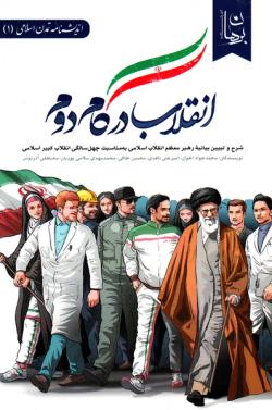 انقلاب در گام دوم: شرح و تبیین بیانیه رهبر معظم انقلاب اسلامی به مناسبت 40 سالگی انقلاب کبیر اسلامی