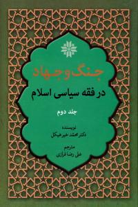 جنگ و جهاد در فقه سیاسی اسلام - جلد دوم