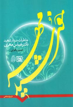 خورشید مهر: خاطرات سردار شهید دکتر عباس مهری