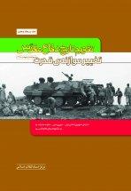 تقویم تاریخ دفاع مقدس (تغییرات موازنه قدرت) - جلد پنجاه و هفتم