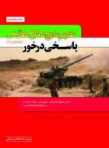 تقویم تاریخ دفاع مقدس (پاسخی درخور) - جلد پنجاه و ششم