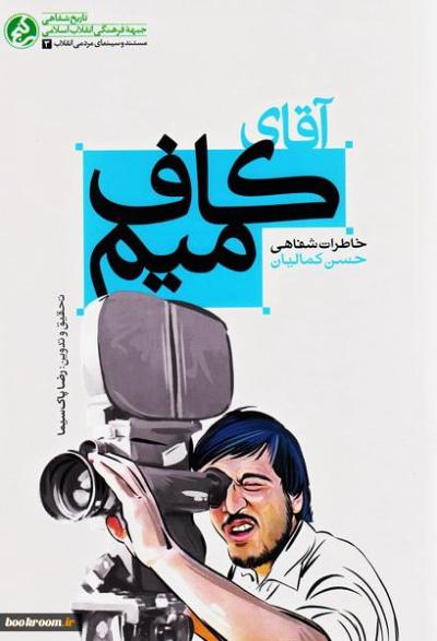 کتاب «آقای کاف میم» اثر «حسن کمالیان» منتشر شد