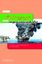 تقویم تاریخ دفاع مقدس (تنگه هرمز، تضمین صدور نفت) - جلد پنجاه و سوم