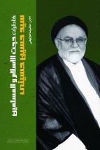 خاطرات حجت الاسلام و المسلمین سید حسین حسینی