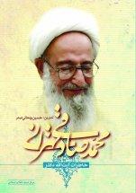 خاطرات آیت الله دکتر محمد صادقی تهرانی