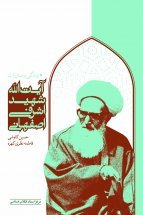 زندگی و مبارزات آیت الله شهید اشرفی اصفهانی