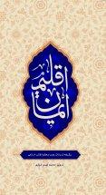 اقلیم ایمان: برگرفته از بیانات رهبر معظم انقلاب اسلامی