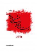 بیست سال تکاپوی اسلامی شیعی در ایران (1340 - 1320)