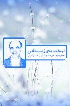 لبخندهای زمستانی: خاطرات رجبعلی طاهری