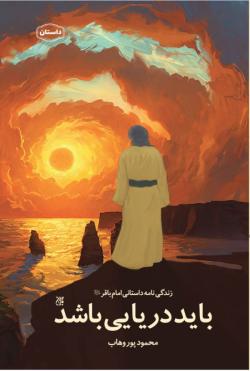 باید دریایی باشد: زندگی نامه داستانی امام باقر (علیه السلام)