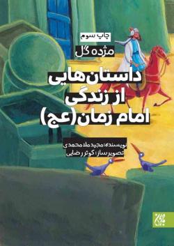 مژده گل: داستان هایی از زندگی امام زمان (عجل الله تعالی فرجه)