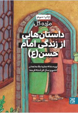 مژده گل: داستان هایی از زندگی امام حسن (ع)