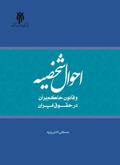 احوال شخصیه و قانون حاکم بر آن در حقوق ایران