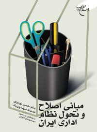 مبانی اصلاح و تحول نظام اداری در ایران