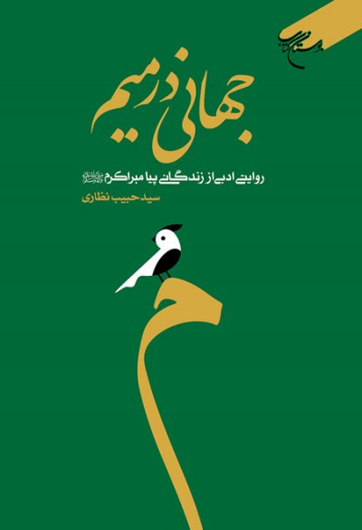 جهانی در میم: روایتی ادبی از زندگانی پیامبر اکرم (ص)