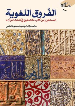 الفروق اللغویه: المستخرج من کتاب (التحقیق فی کلمات القرآن)