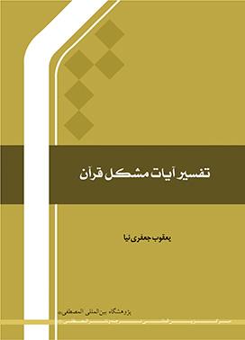 تفسیر آیات مشکل قرآن