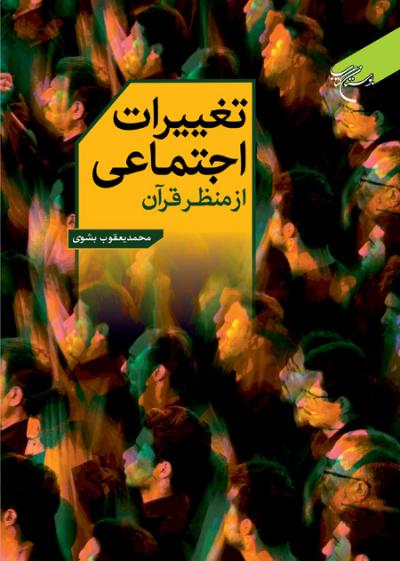 تغییرات اجتماعی از منظر قرآن