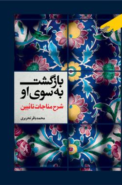 بازگشت به سوی او: شرح مناجات تائبین
