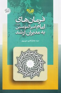 فرمان های امام امیرالمومنین علی (ع) به مدیران ارشد